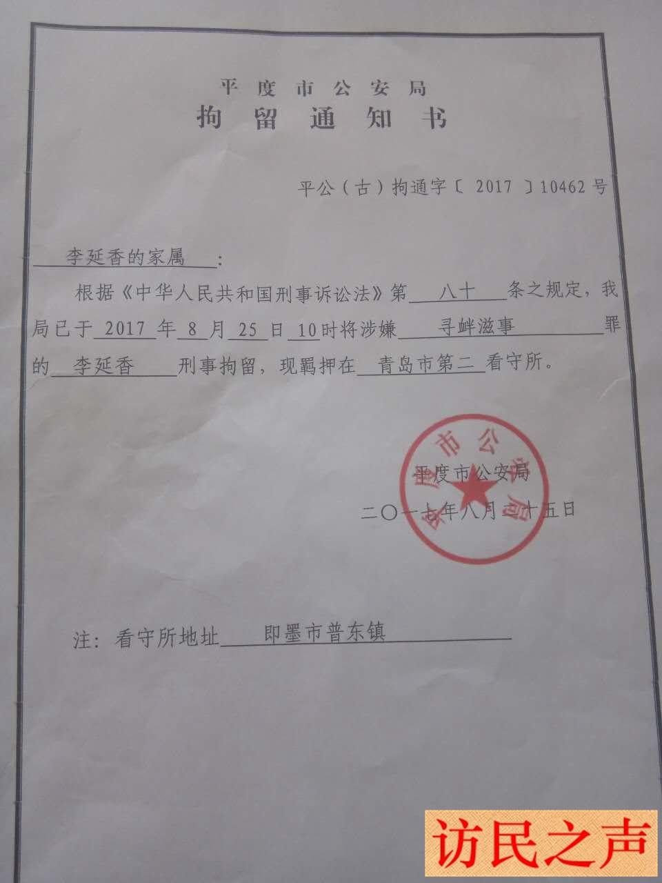 宋玉生律师前往看守所会见山东访民李延香