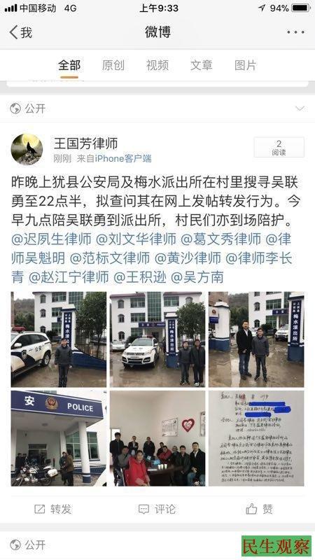 """江西一村民网上抱怨县委书记""""霸道""""竟遭传唤"""