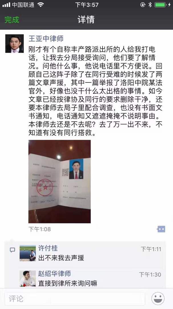 """马连顺等五名律师遭传唤 被问是否""""挺郭"""""""