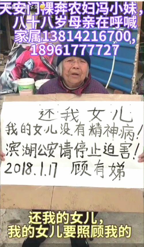 无锡冯小妹被精神病 老母上街举牌抗议
