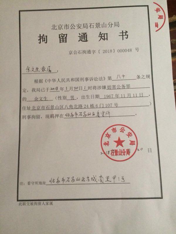 北京律师余文生今证实被刑事拘留