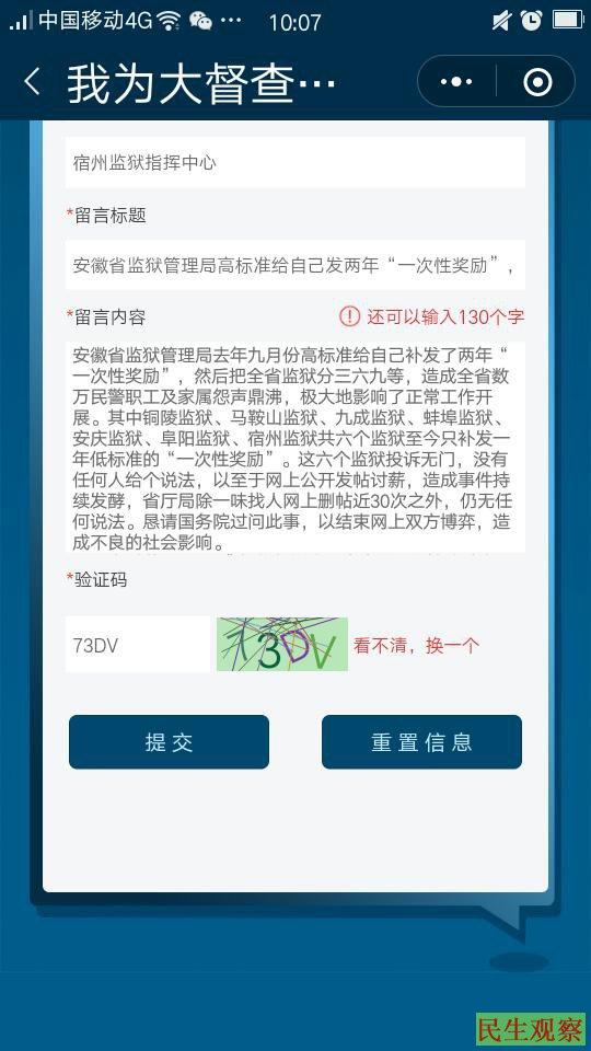 安徽狱警因薪资不公上访遭打压