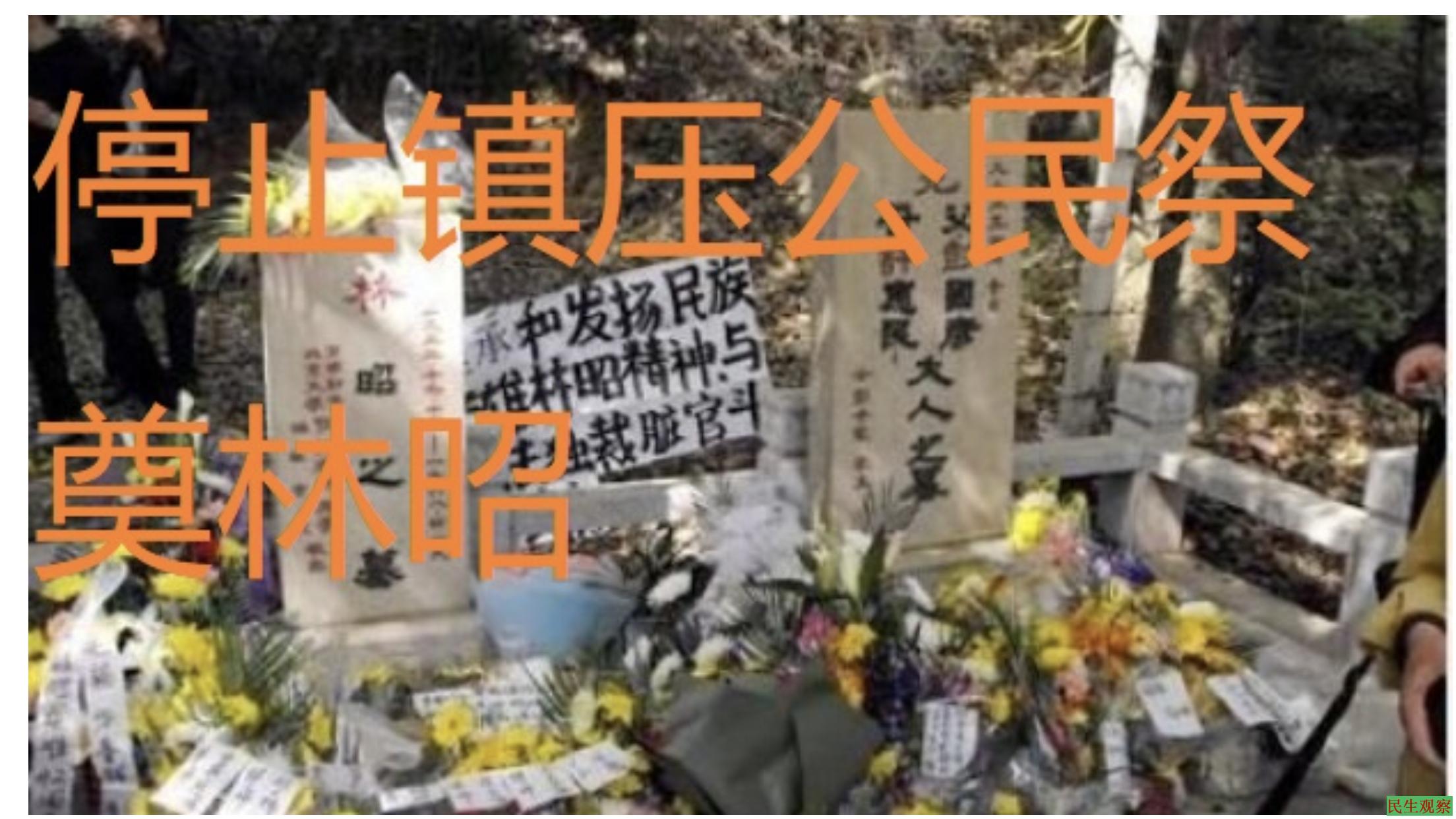 民生观察:镇压祭奠彰显着极权深重罪孽