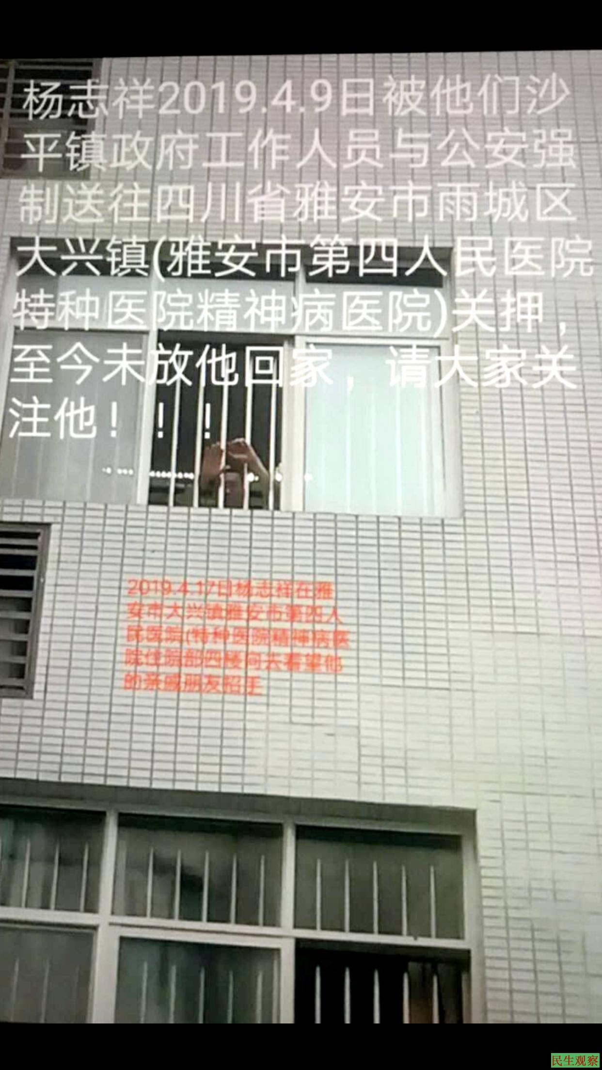 杨志祥被关精神病院 访友遭驱离