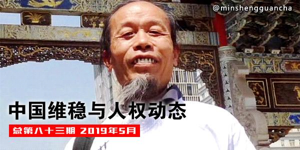 中国维稳与人权动态(总第八十三期 2019年5月)