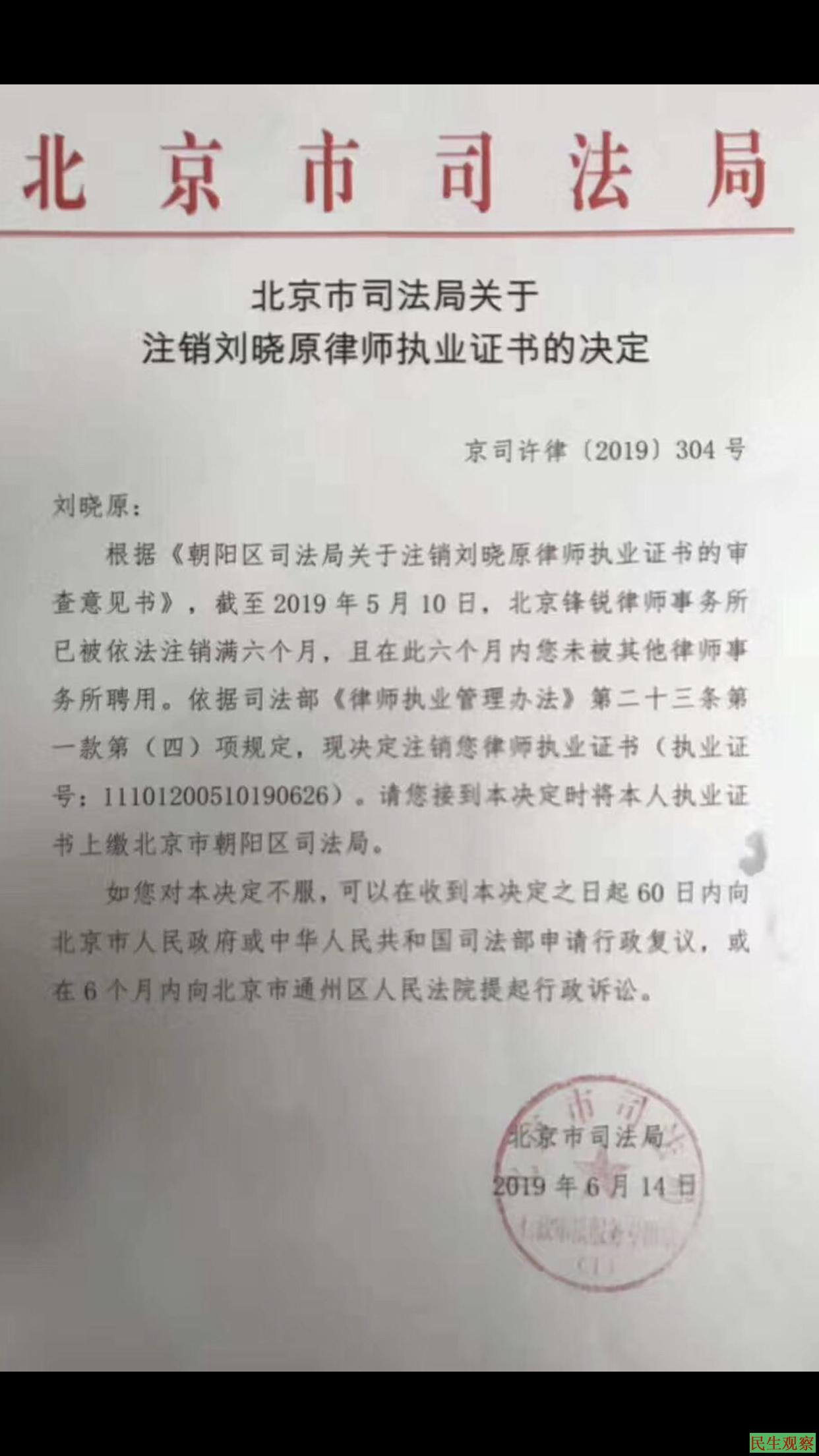 刘晓原终遭注销律师证
