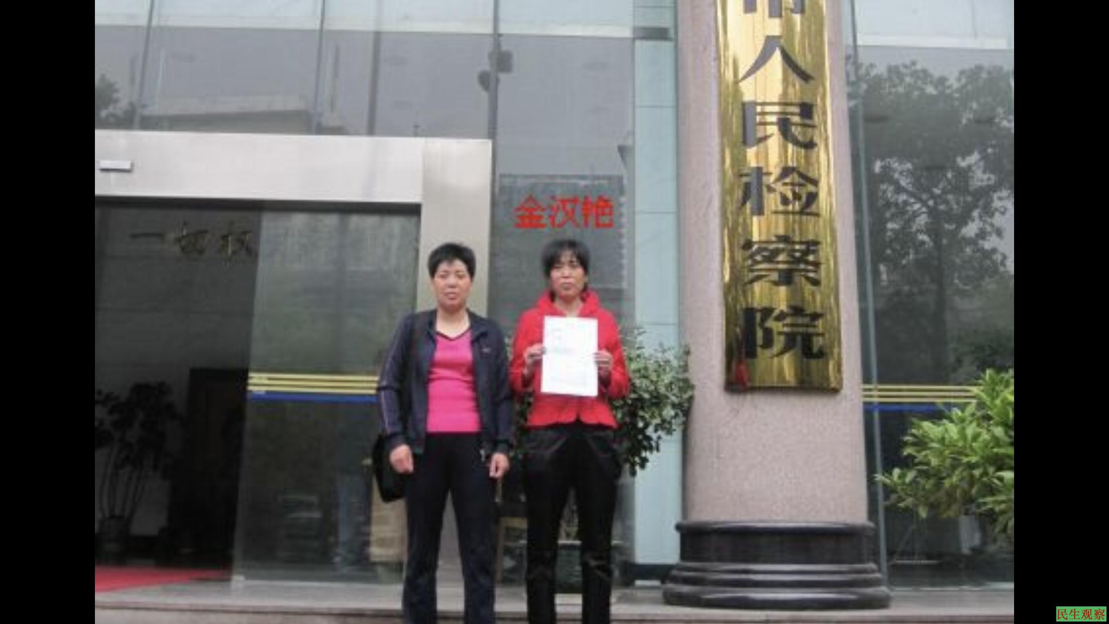 湖北金汉艳在省信访局报警遭推诿