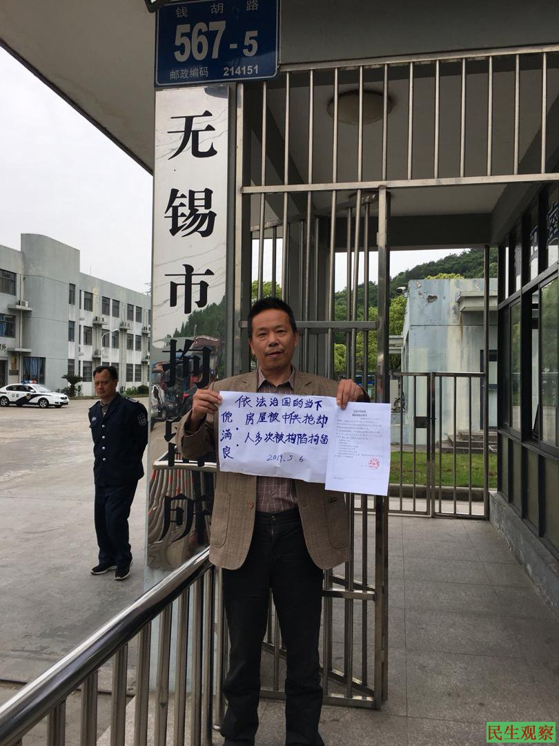 无锡强拆维权人士倪满良多次被拘禁  6月22日获释