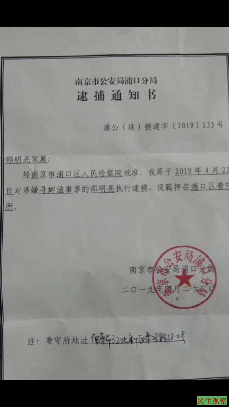 南京异议人士邵明亮寻滋案将开庭