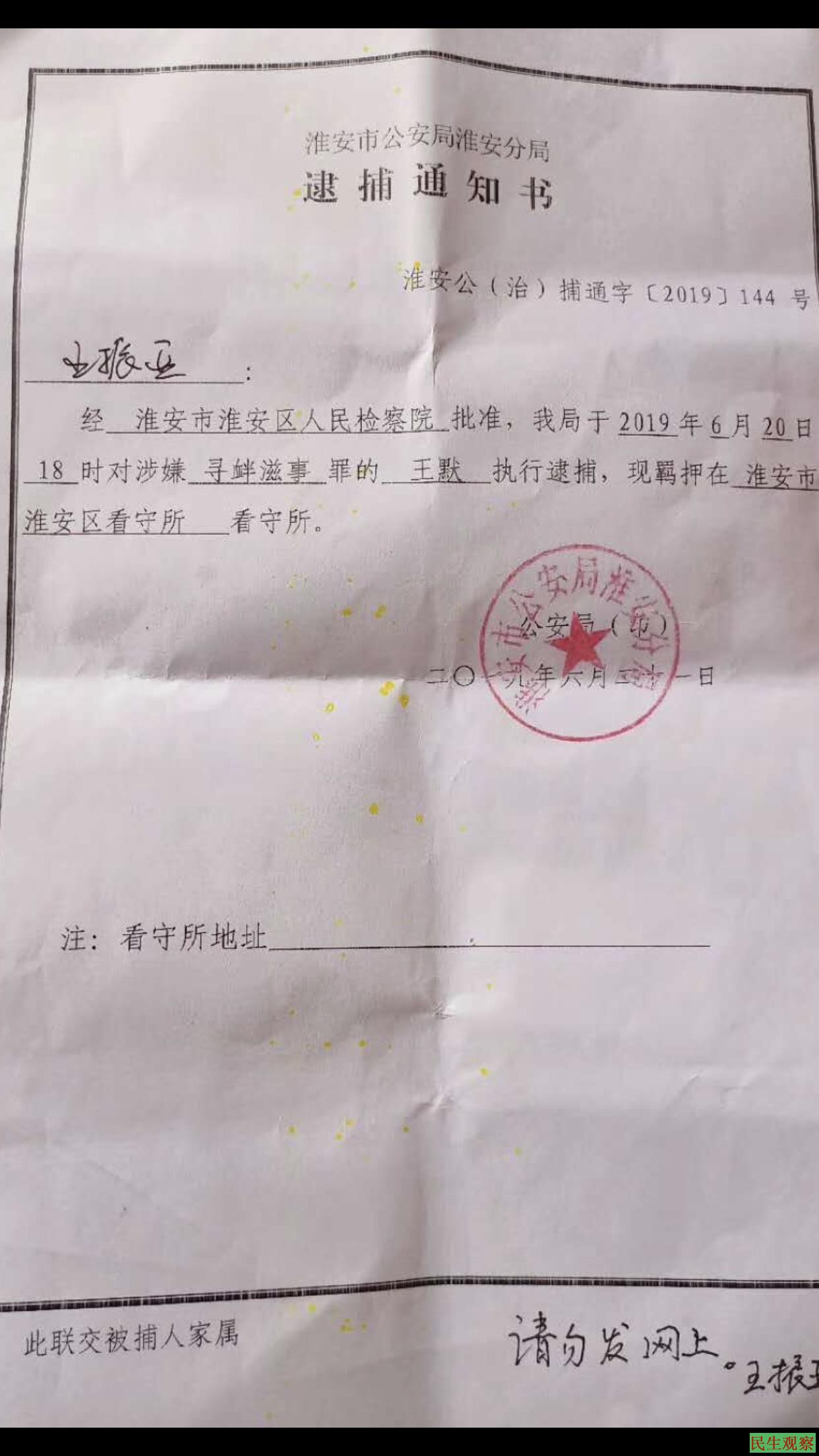 王默新律师遭威胁会见受阻