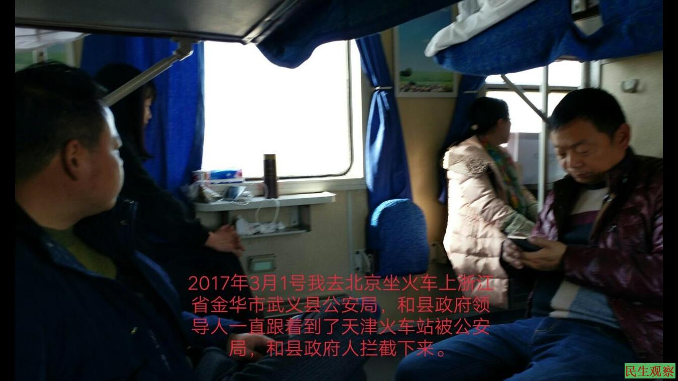 浙江李新宏投诉警察被殴打、围堵