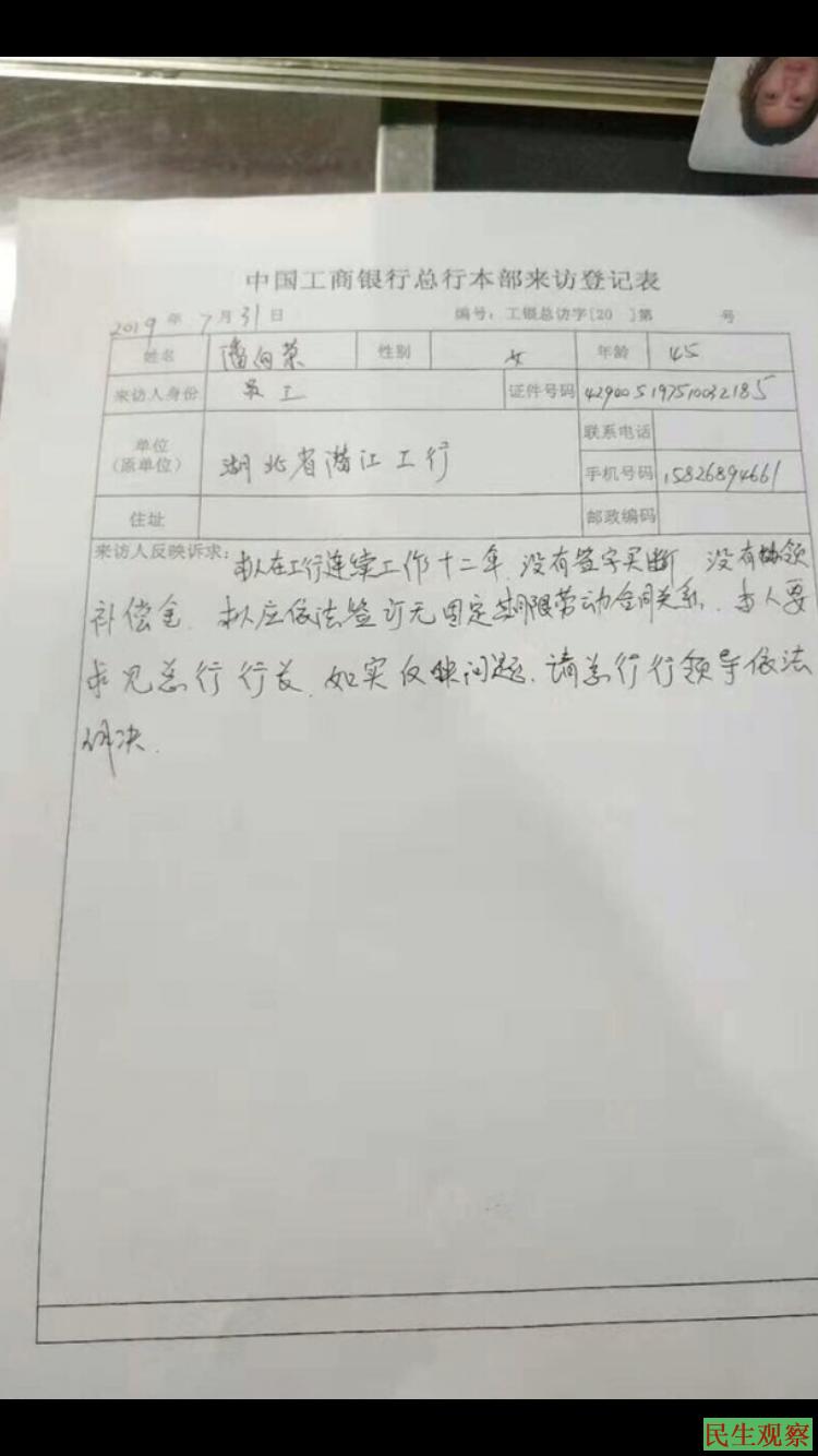 湖北潜江工商银行职工进京维权