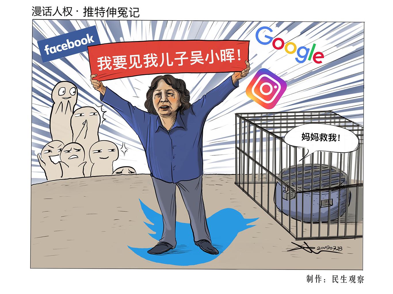 漫话人权·推特伸冤记