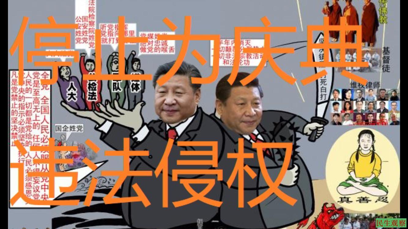 民生观察:中共为夺权庆典肆意违法侵权