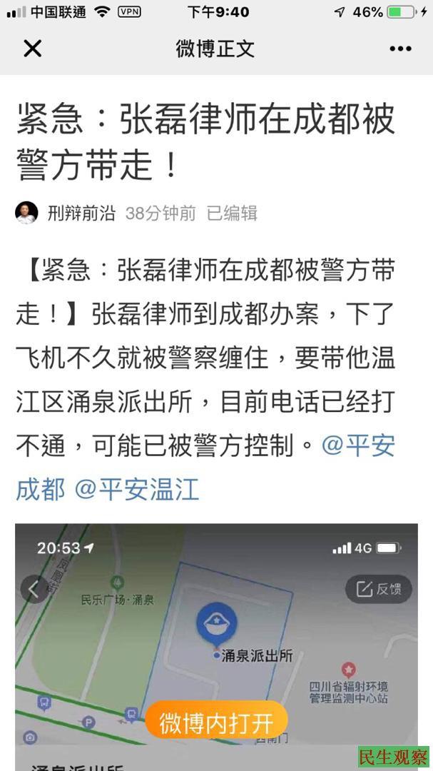 张磊律师因去会见黄琦母亲蒲文青而失去联系