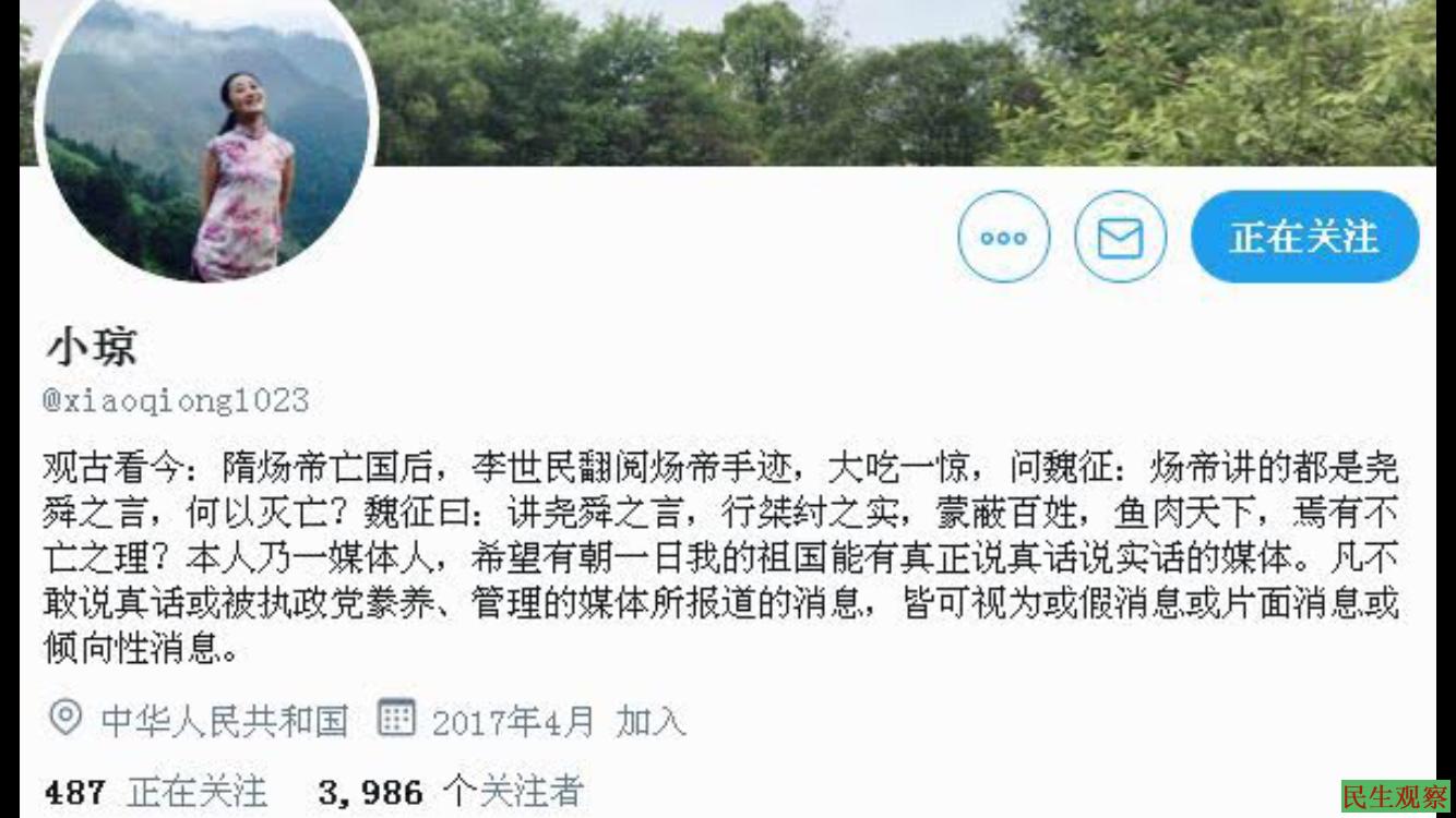 多网民被国保传唤要求删推特网文