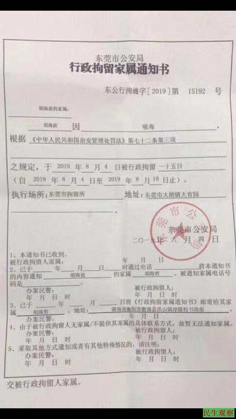 胡海波到香港声援游行被拘留