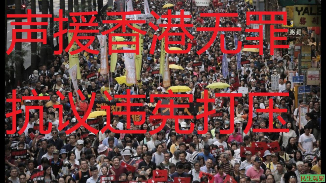 民生观察:声援香港无罪,抗议违宪打压