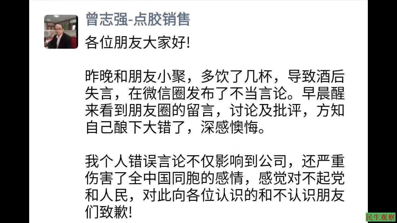 """东莞公司员工因""""大陆猪""""言论遭劝退"""
