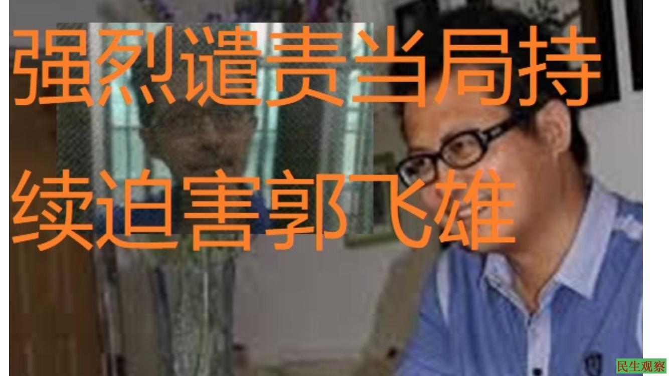民生观察:抗议中共当局持续迫害郭飞雄