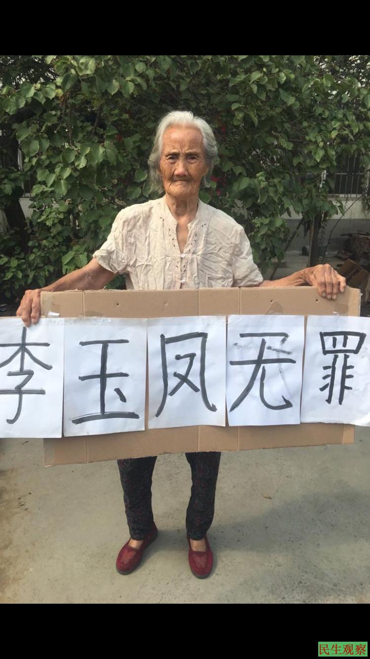 李玉凤从北京被绑架后直接遭逮捕