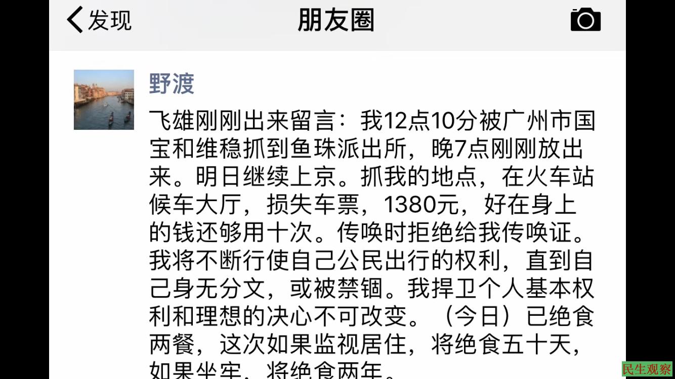 郭飞雄绝食抗议中共广州当局迫害与限制人身出行自由