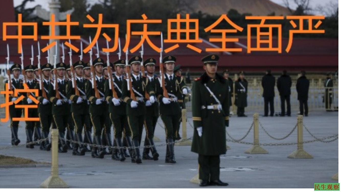 民生观察:中国全面进入为夺权70年大庆严控期