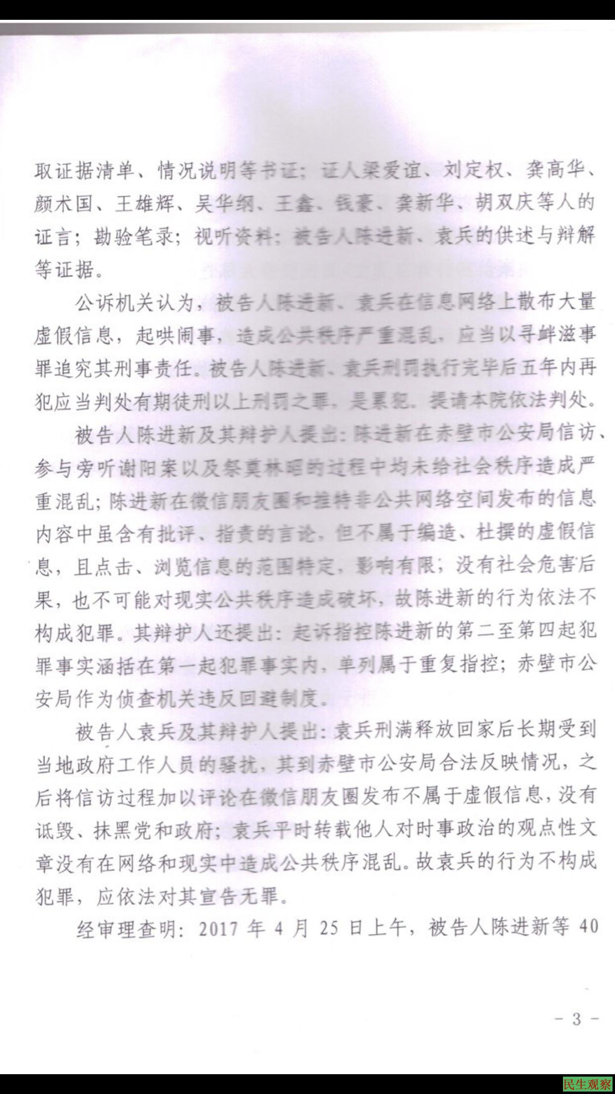 陈进新又名陈建雄寻衅滋事罪判处3年6个月有期徒刑