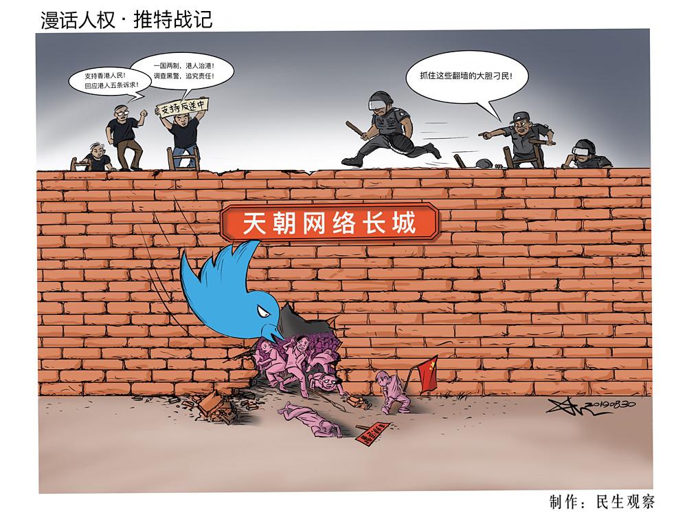 漫话人权·推特战记