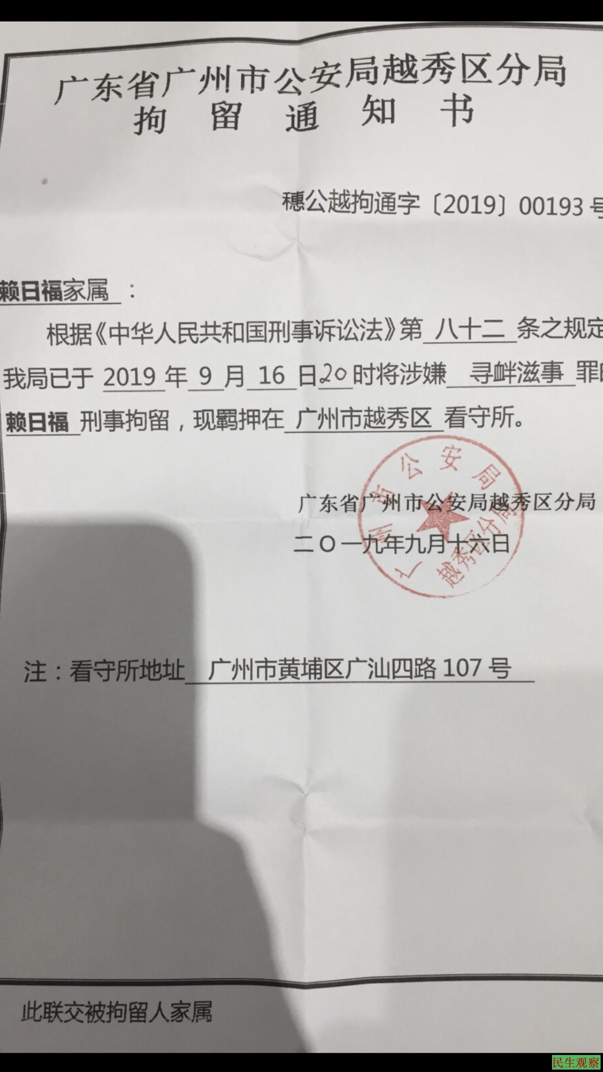 赖日福刑拘已十日获准会见律师