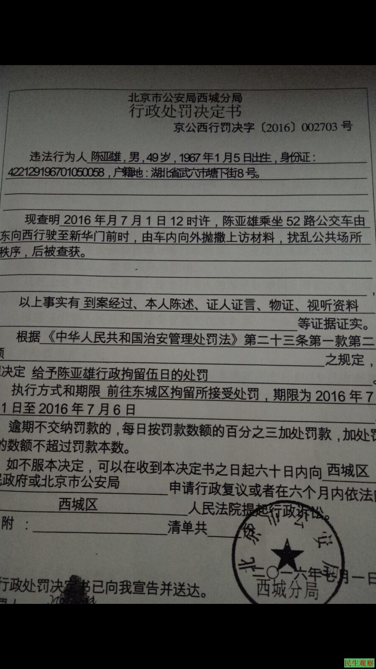 湖北省访民陈亚雄