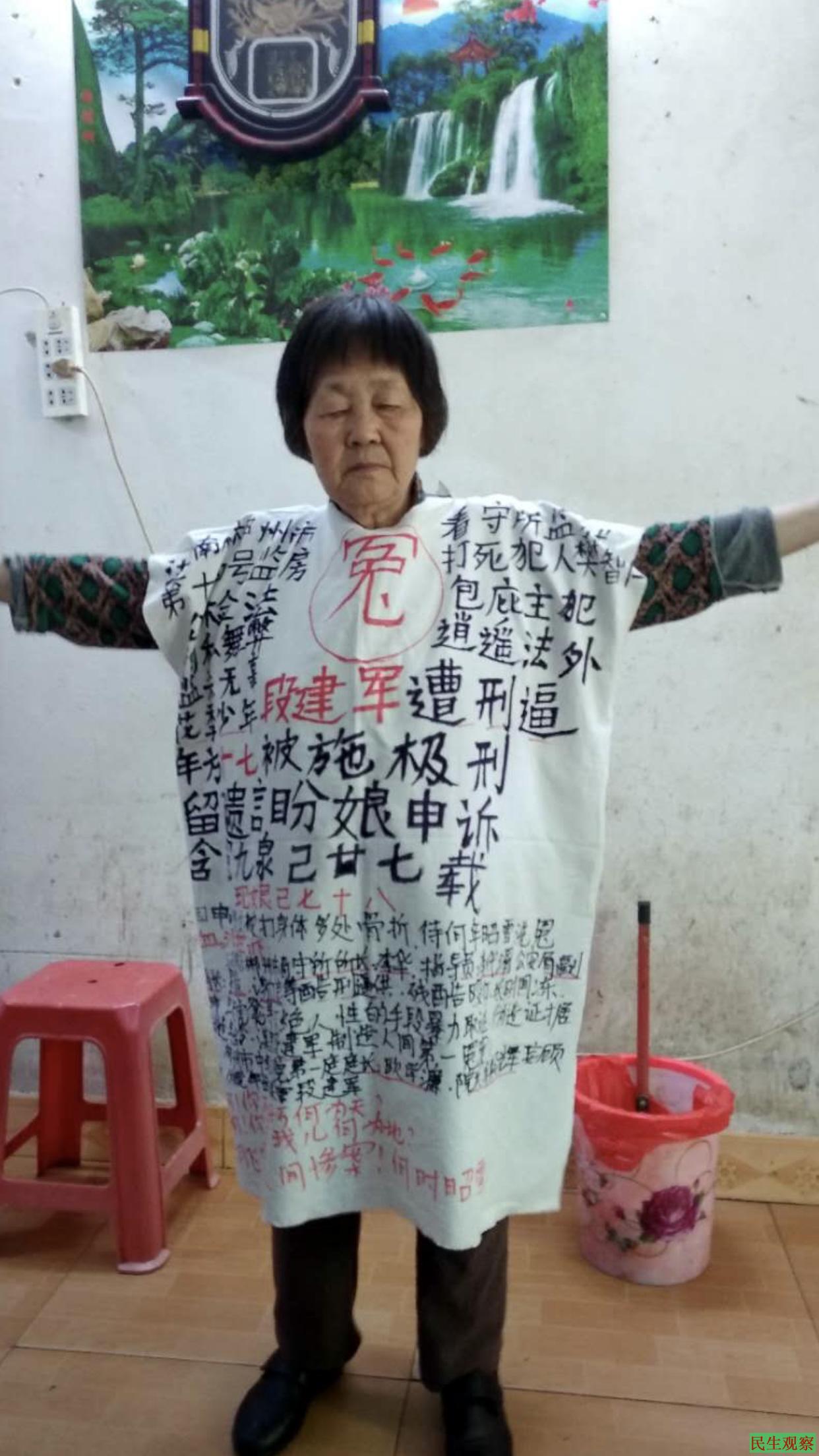 湖南陈碧香被关精神病院稳控
