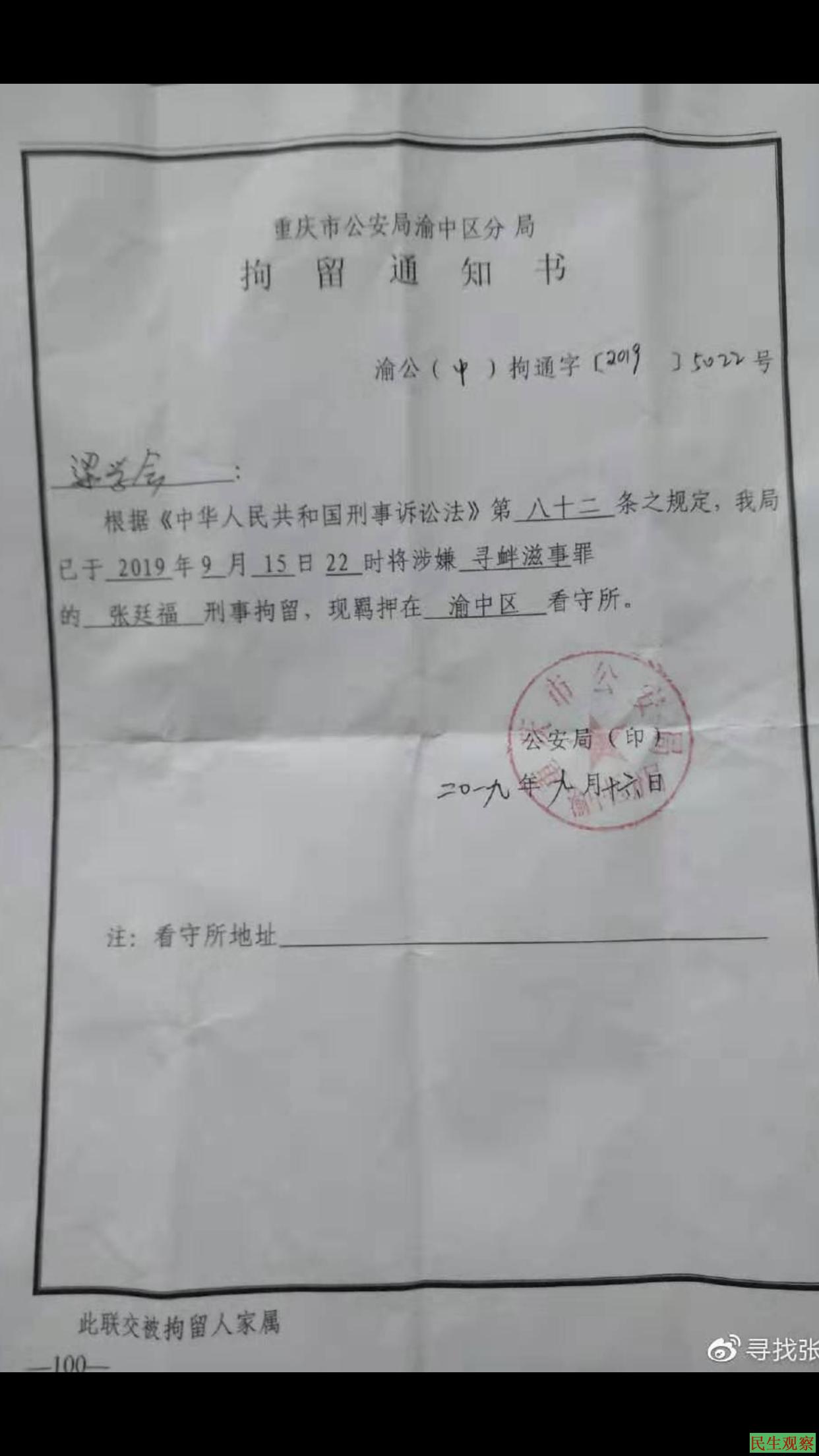 重庆张廷福被以寻滋罪刑拘
