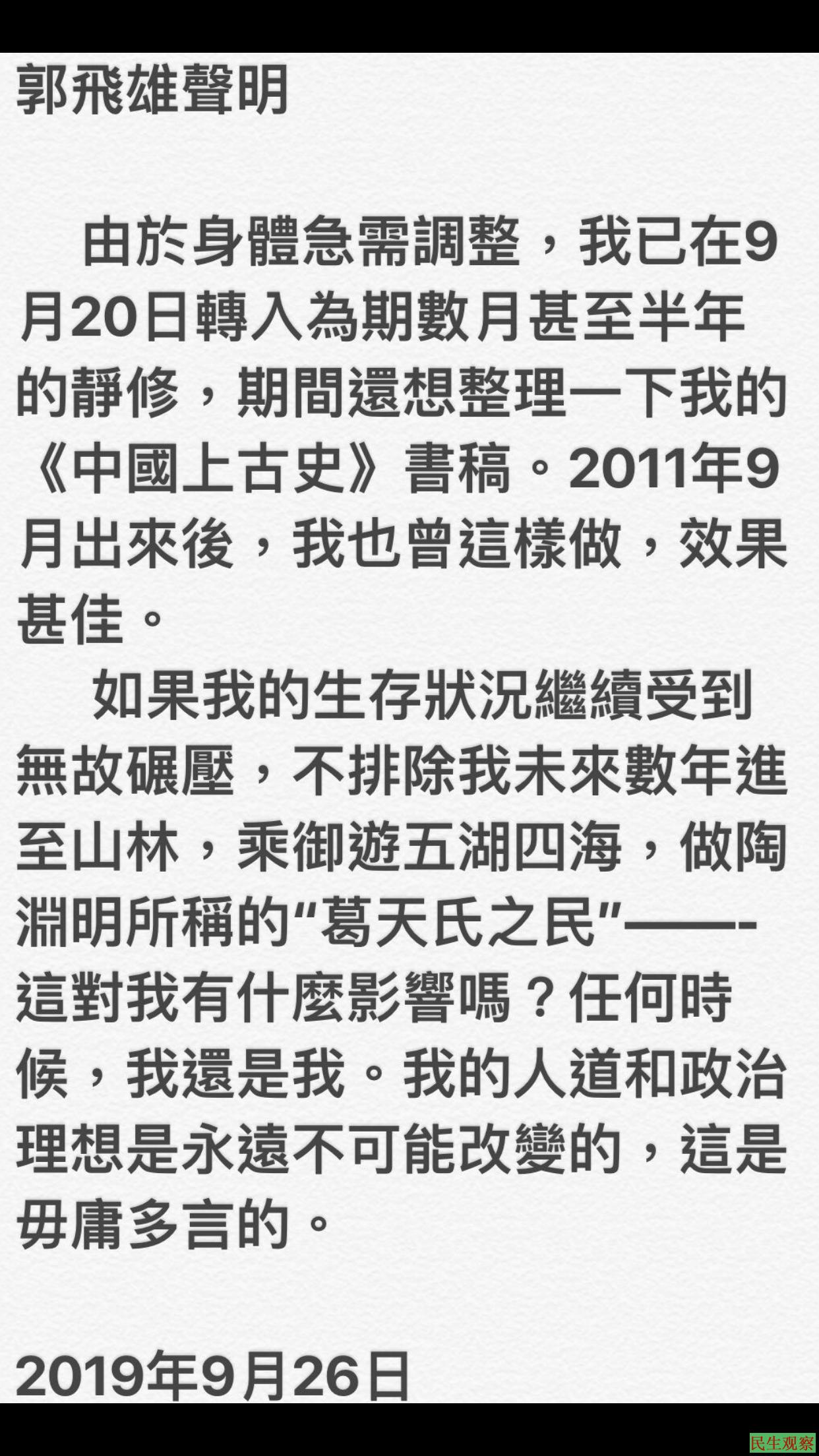郭飞雄被失踪后网传声明