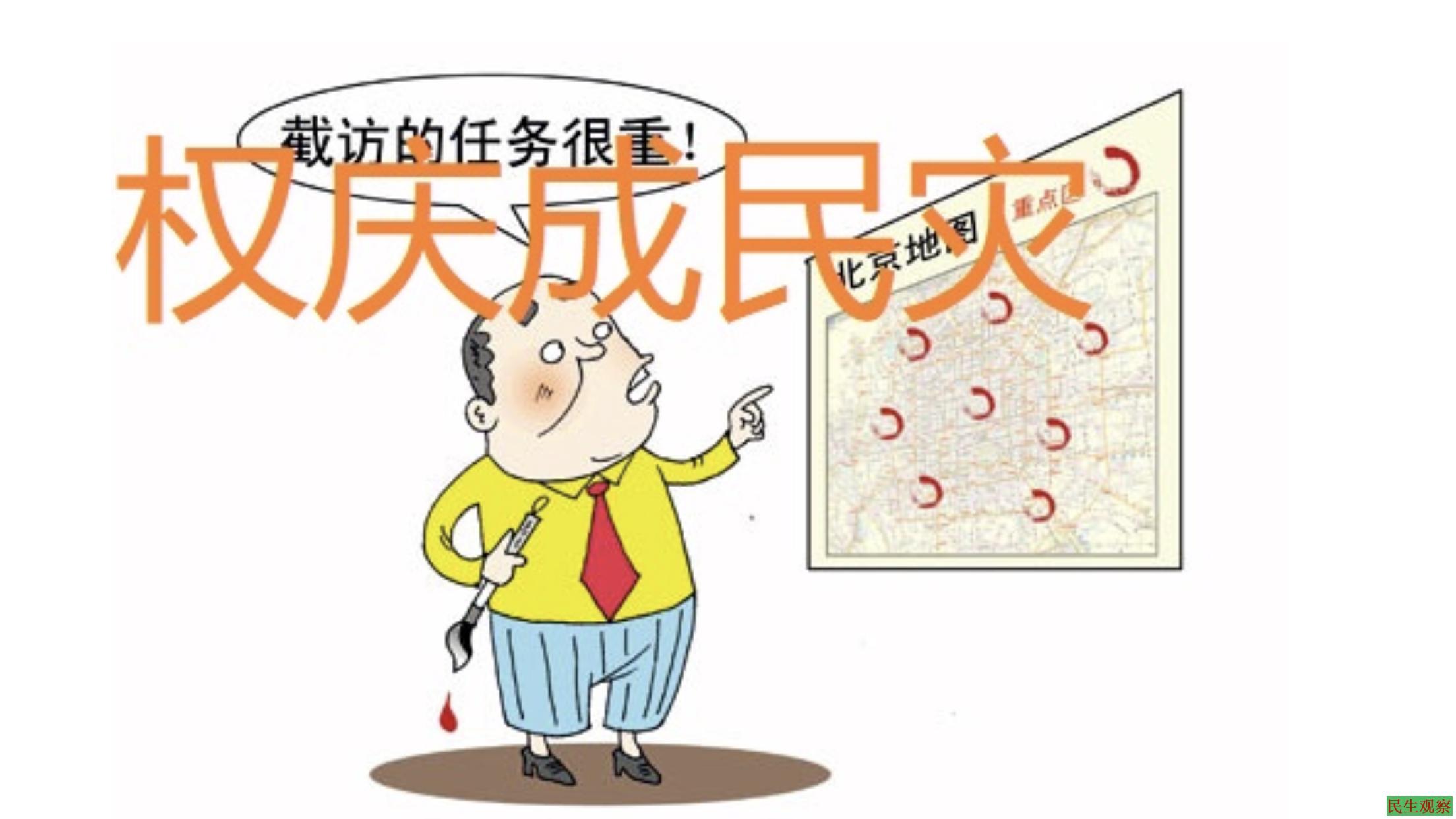 """民生观察:中共""""权庆""""成""""民灾"""""""