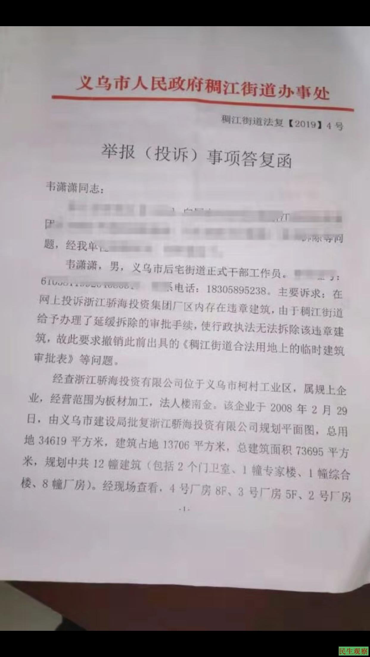 义乌检察官举报遭单位领导报复