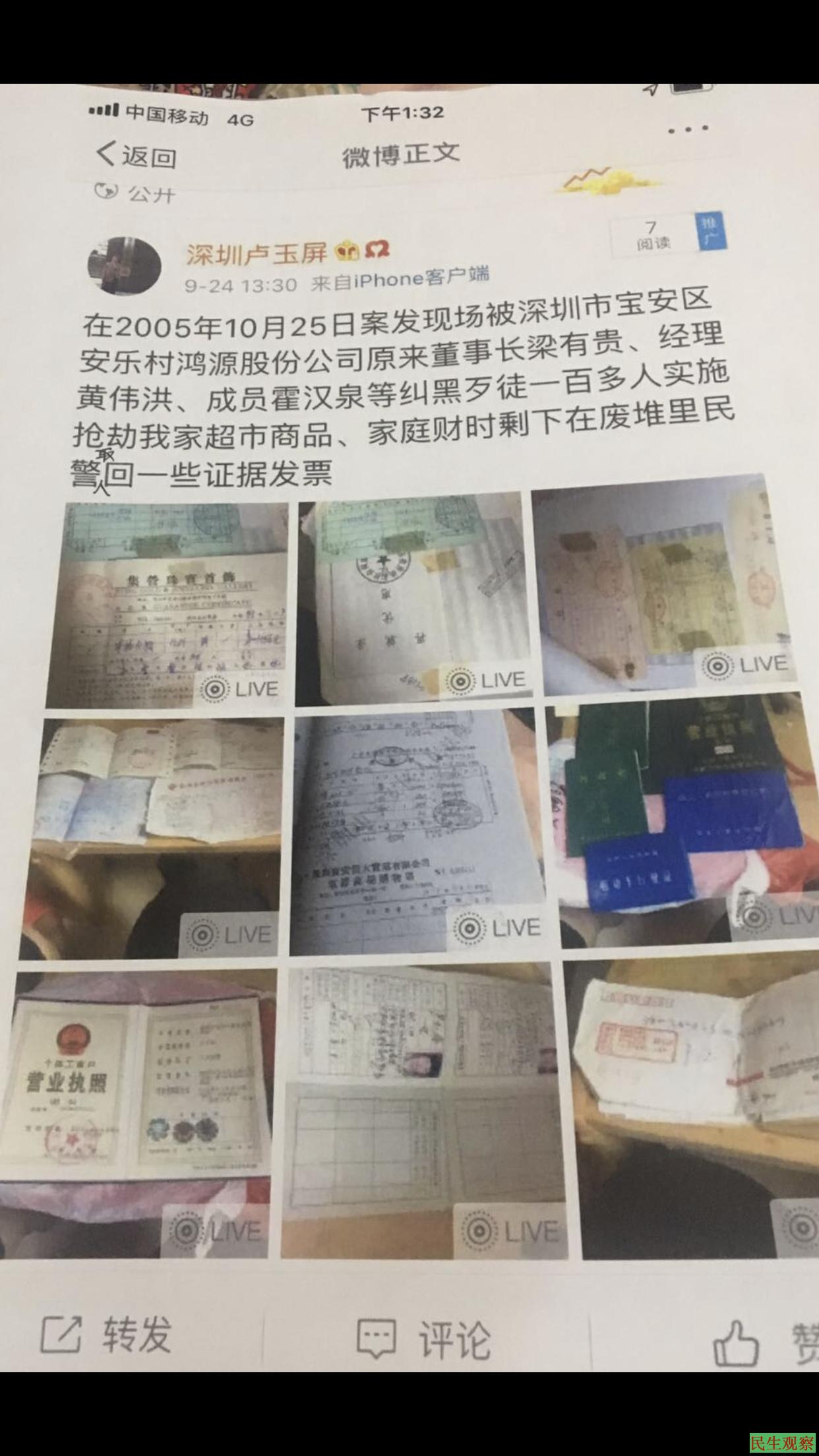 广东卢玉屏维权遭绑架拘禁