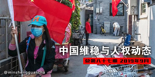中国维稳与人权动态(总第八十七期 2019年9月)