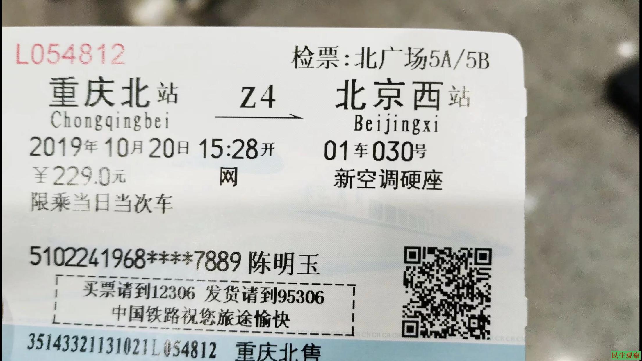 重庆陈明玉前往北京遭拦截