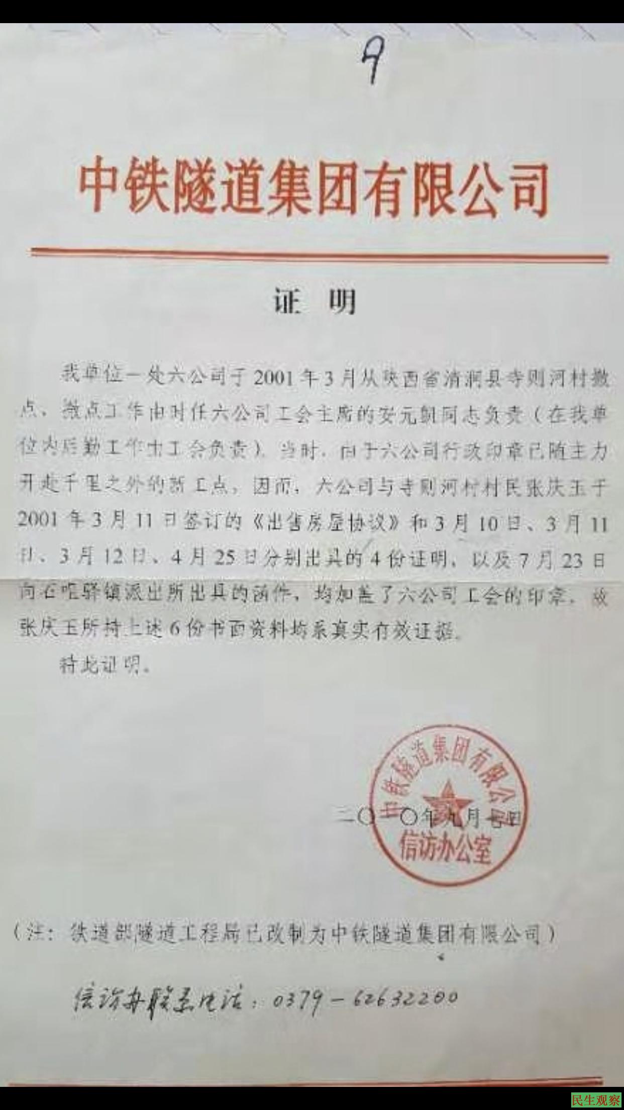 陕西张庆玉财产遭抢维权反被拘