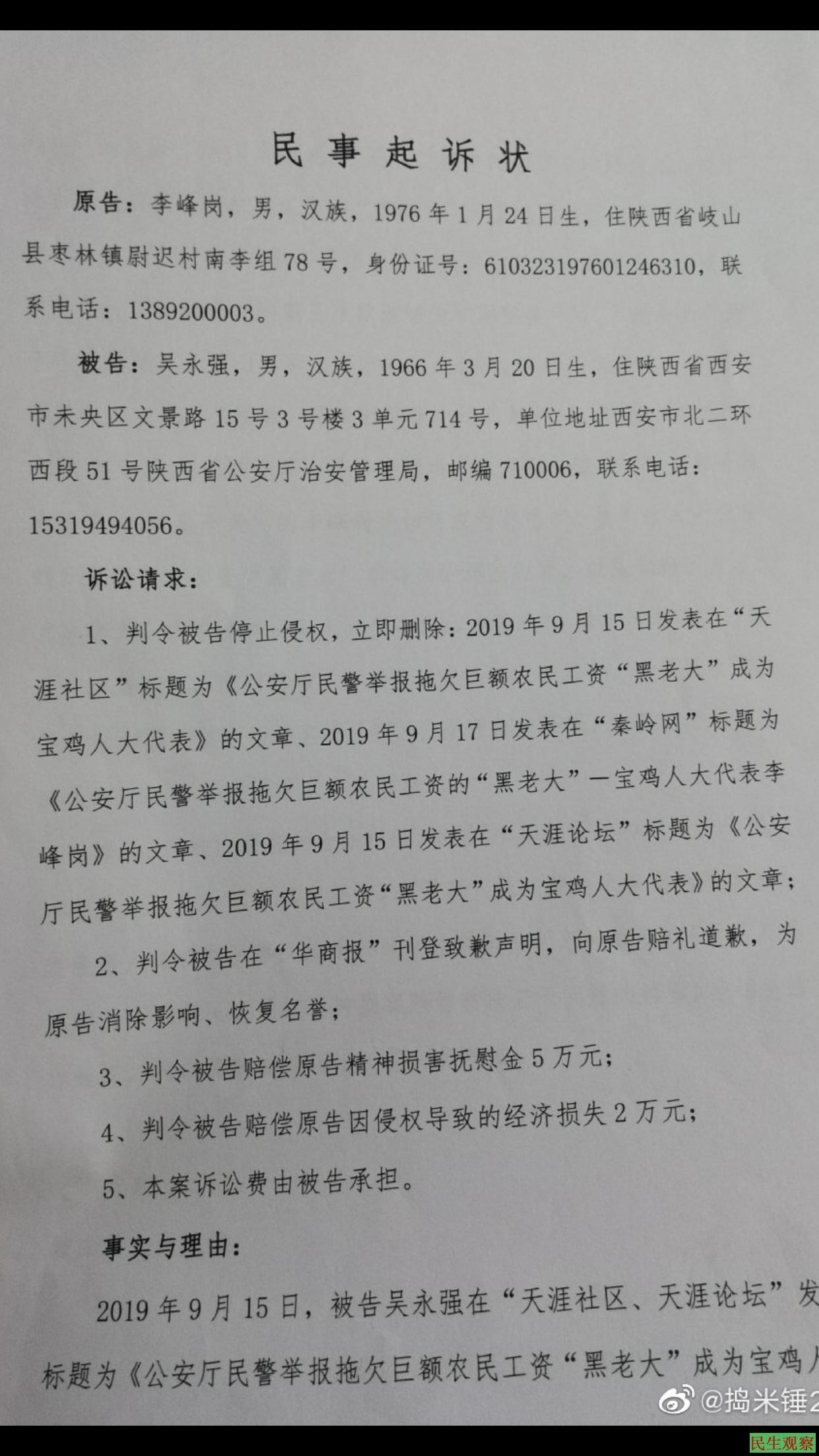 陕西吴永强举报人大代表拖欠农民工工资
