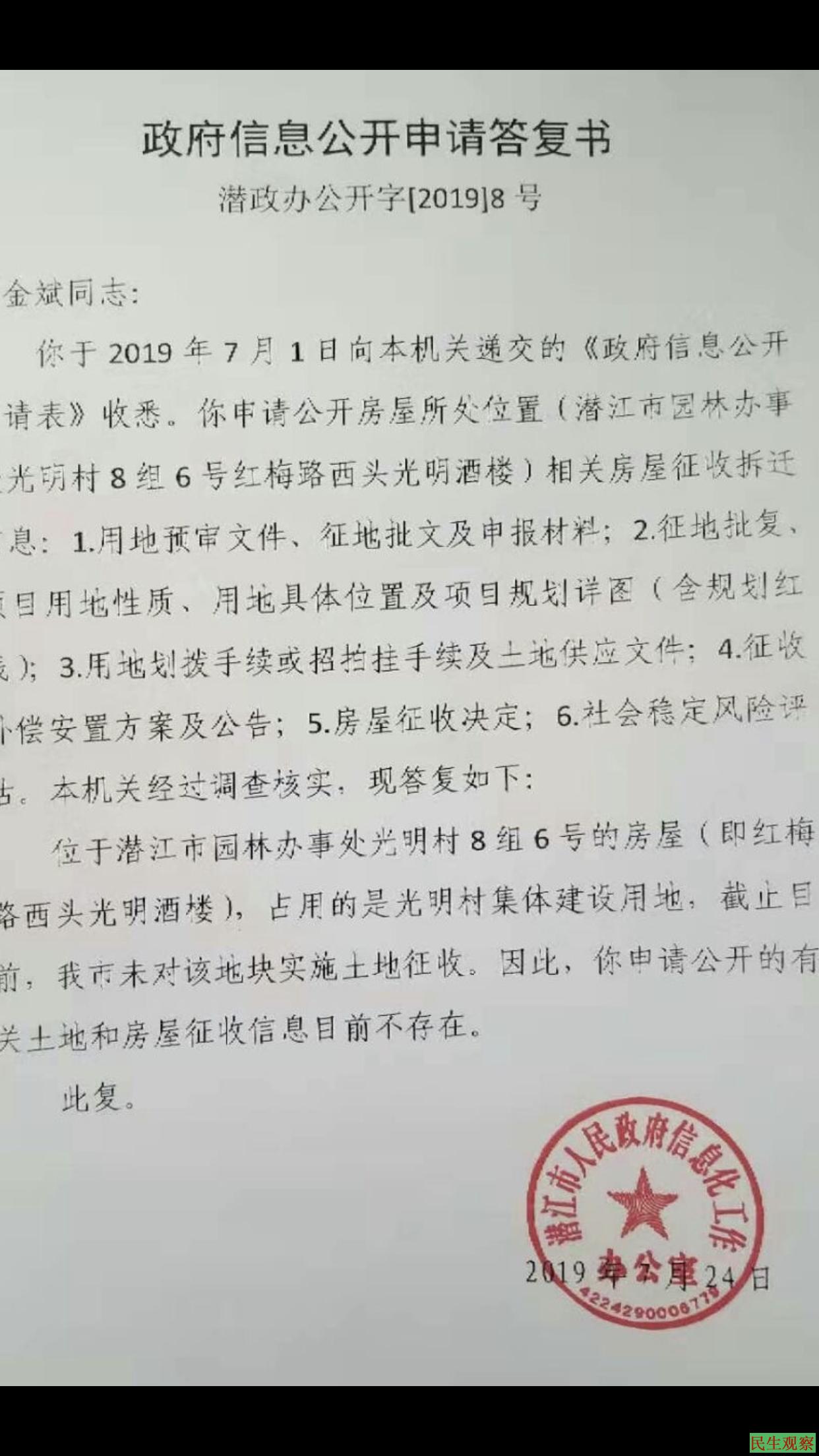 潜江退役军人胡金斌自家酒楼被强拆