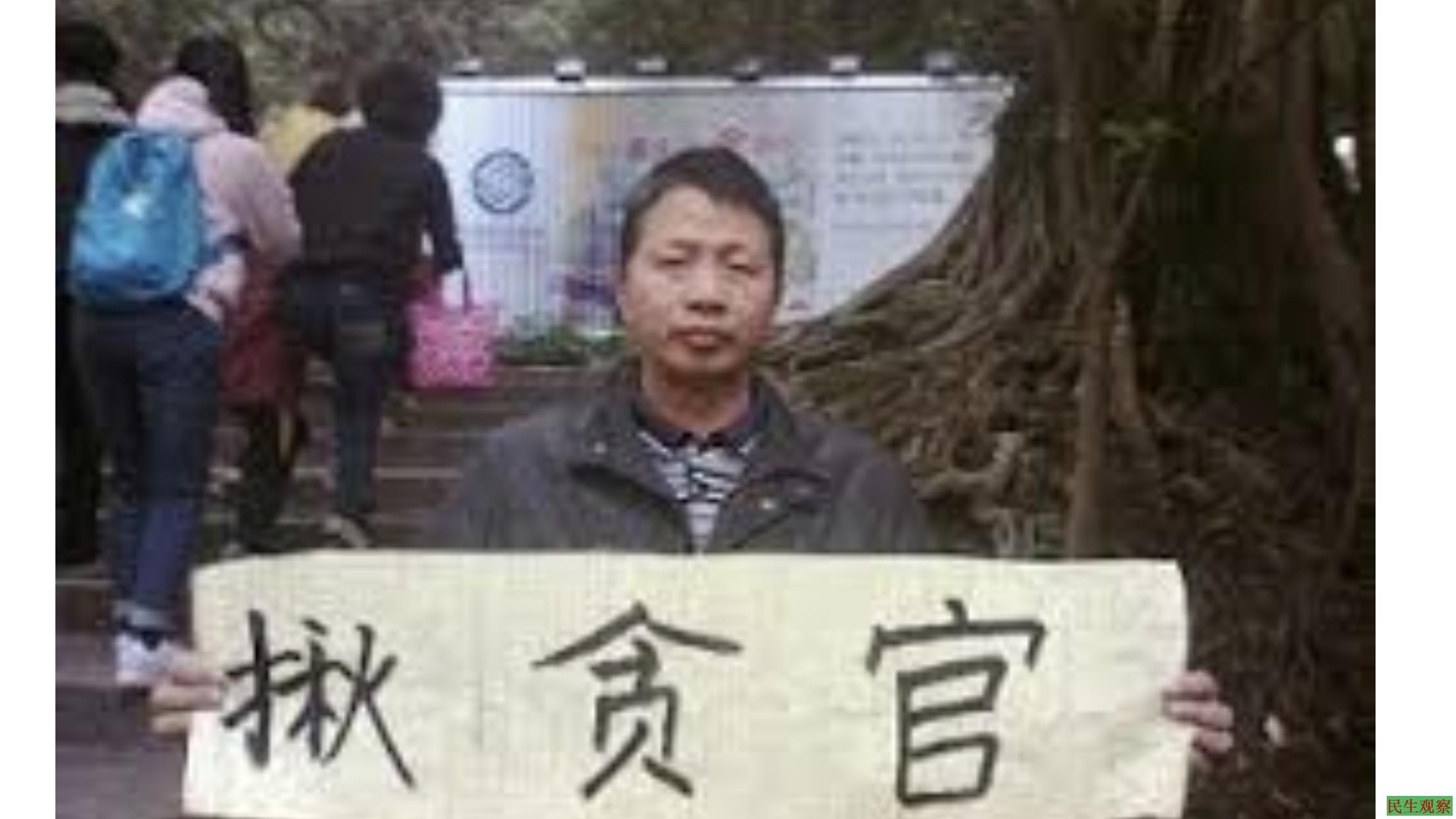 强烈抗议福建当局迫害报复维权人士