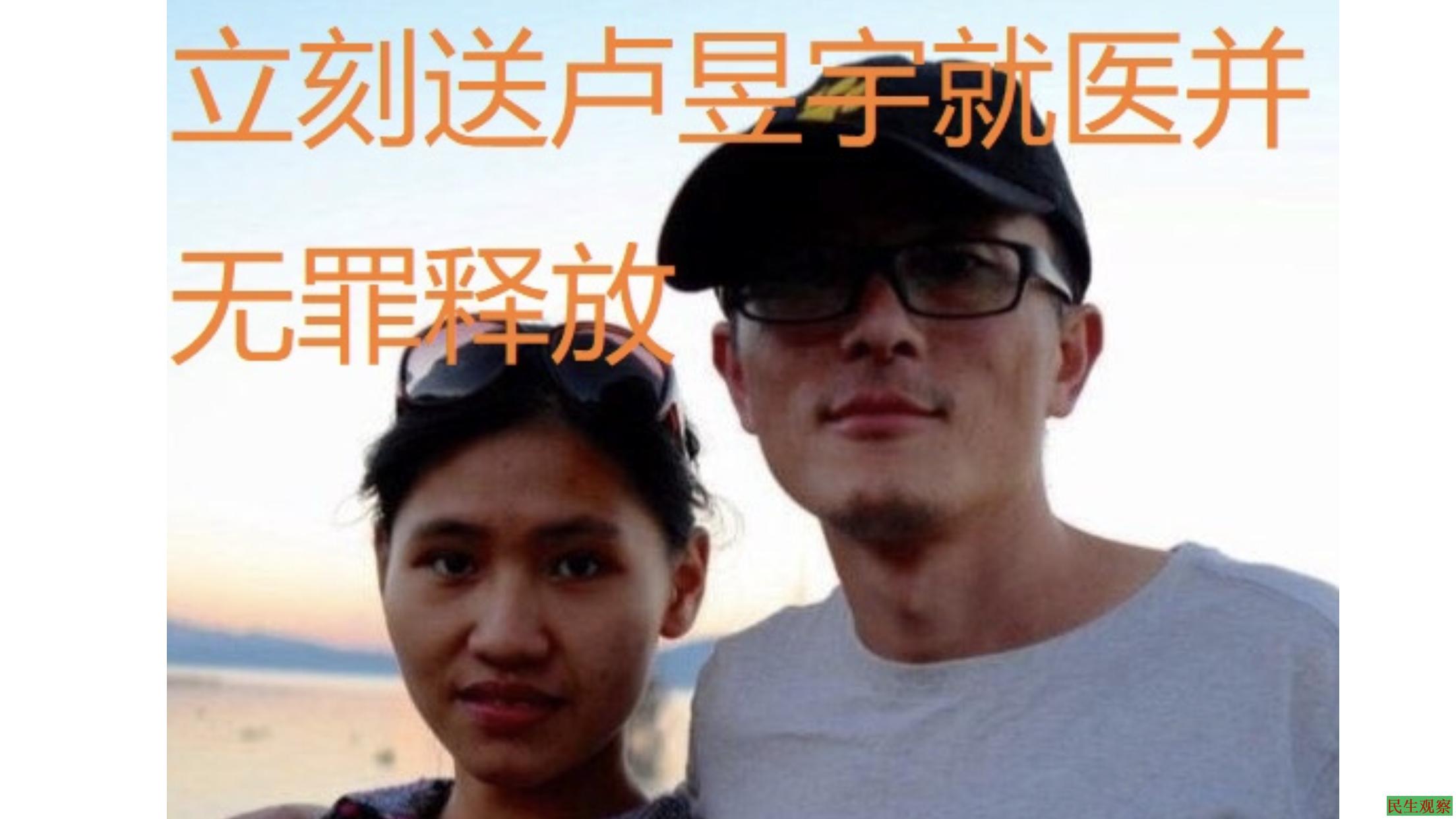 强烈要求立刻送卢昱宇就医并无罪释放