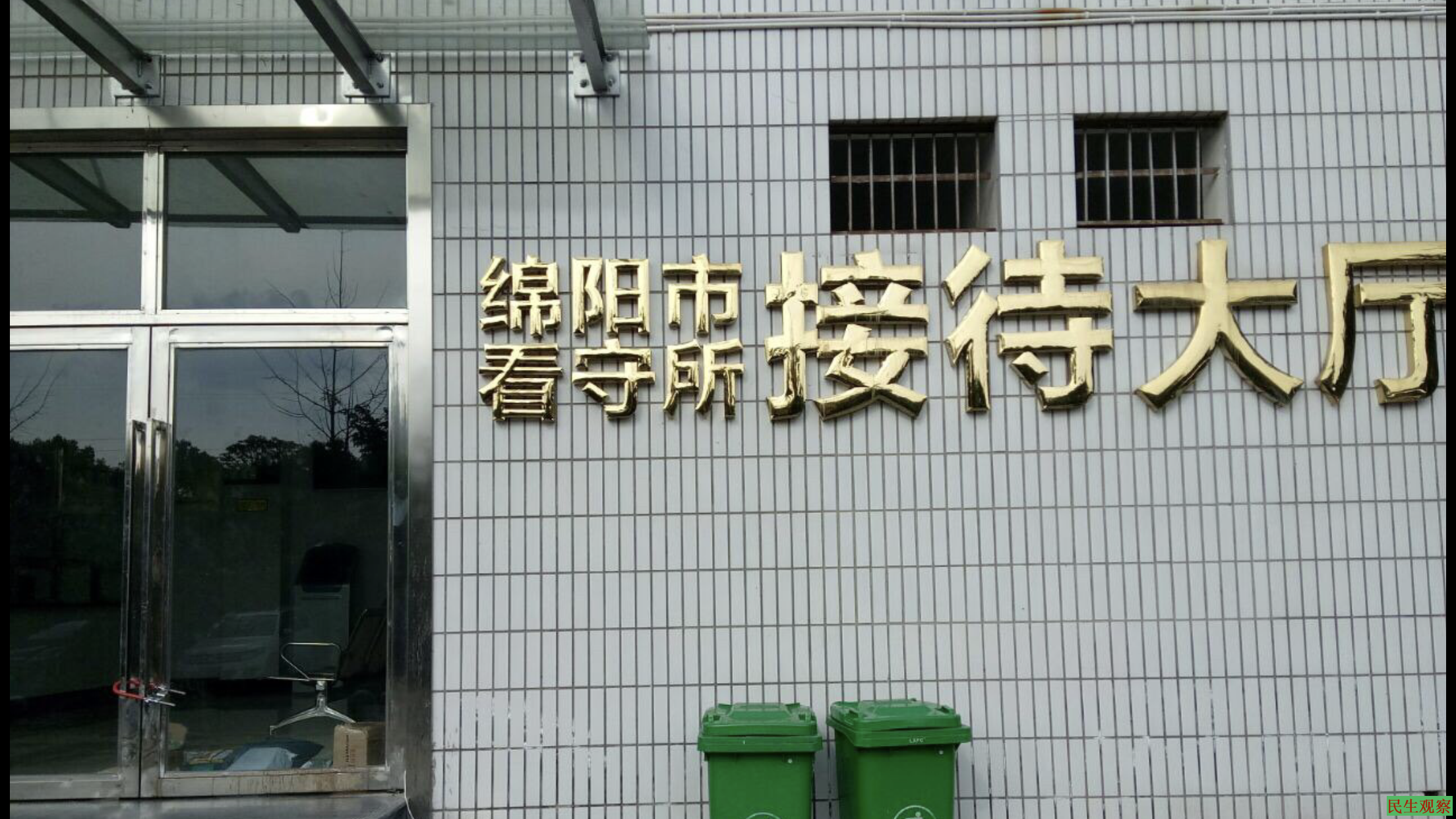 """探望""""六四天网""""黄琦和黄妈妈"""