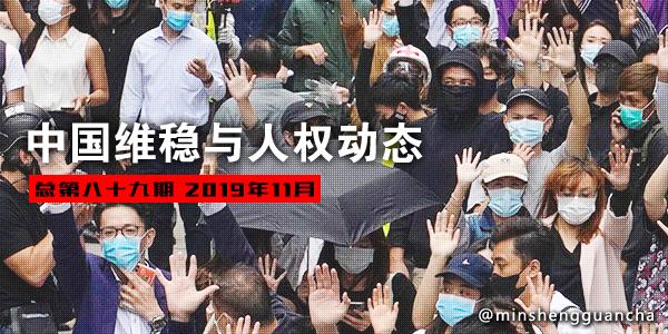 中国维稳与人权动态(总第八十九期 2019年11月)