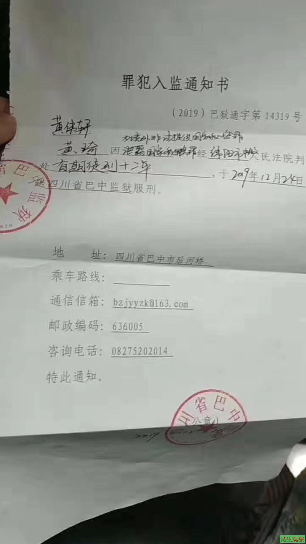 黄琦案二审维持原判平安夜被送监服刑