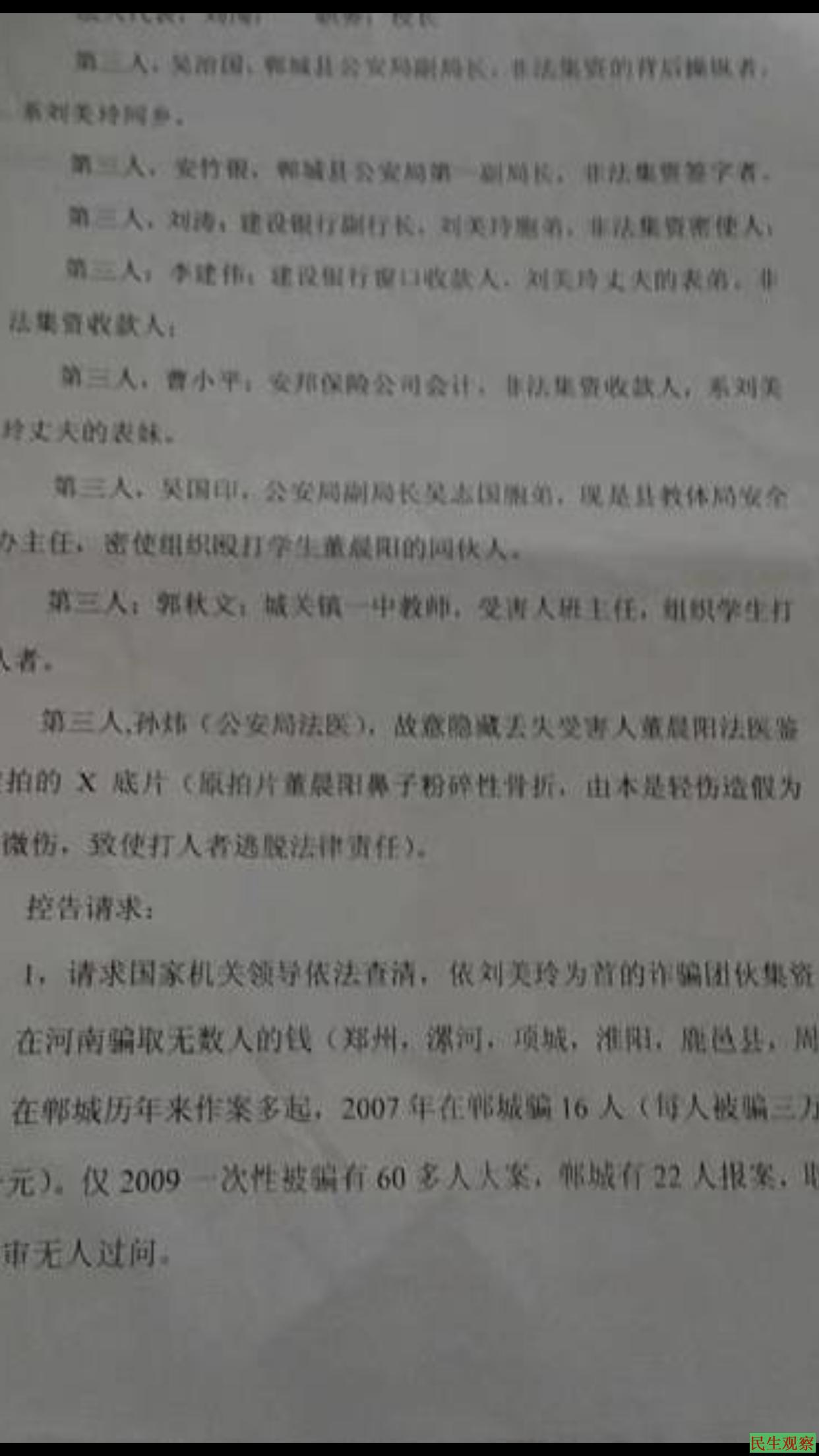 河南王秀梅因举报遭打击报复