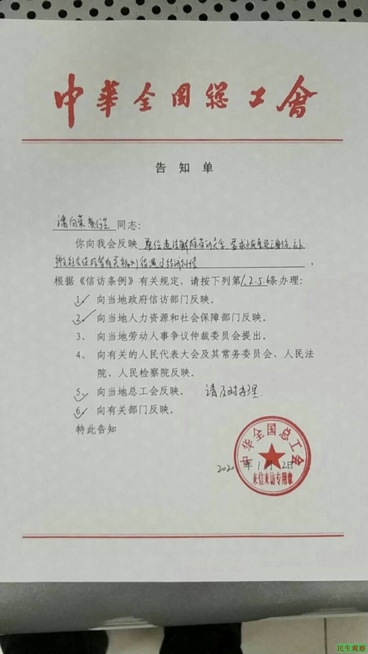北京潜江维权人士继续在苦难中抗争