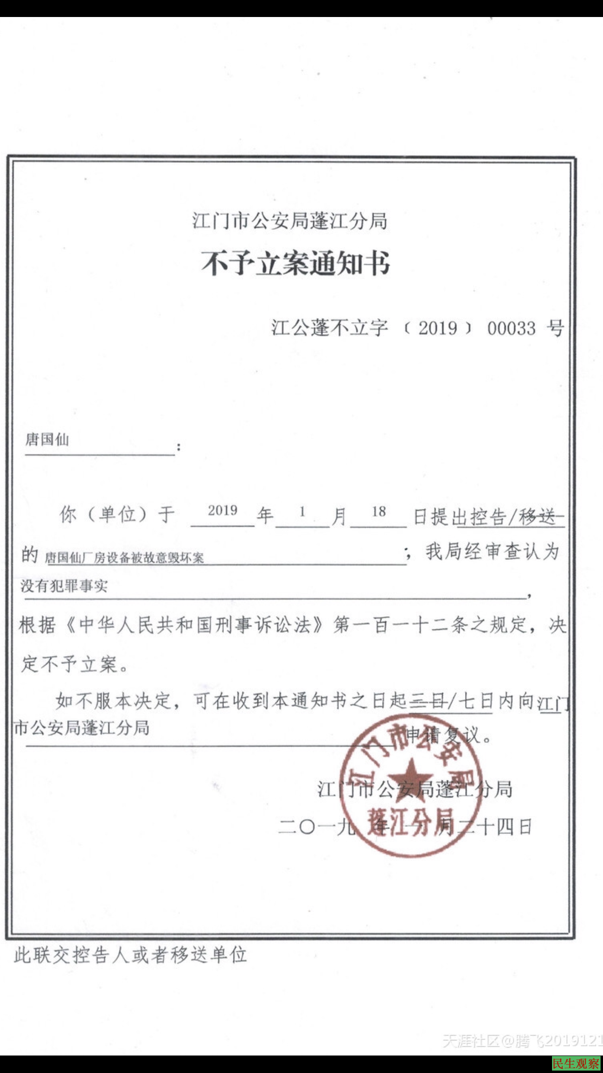广东民企遭强拆公安不予立案